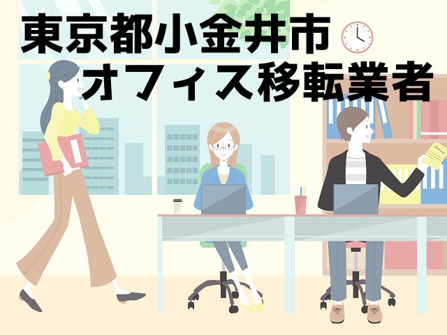小金井市 事務所 オフィス移転 おすすめ業者