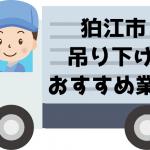狛江市 吊り下げ おすすめ業者