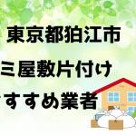 狛江市 ごみ屋敷 片付け おすすめ業者