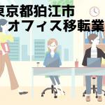 狛江市 事務所 オフィス移転 おすすめ業者