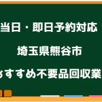 熊谷市 当日 不要品回収