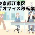 江東区 事務所 オフィス移転 おすすめ業者