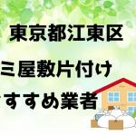江東区 ゴミ屋敷 片付け おすすめ業者