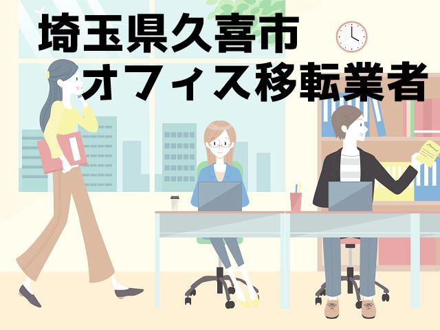 久喜市 事務所 オフィス移転 おすすめ業者