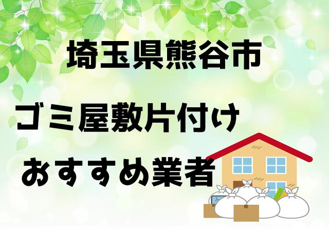 熊谷市 ごみ屋敷 片付け おすすめ業者