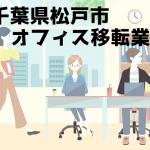 松戸市 事務所 オフィス移転 おすすめ業者