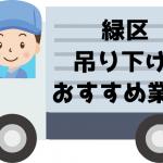 横浜市緑区 吊り下げ おすすめ業者