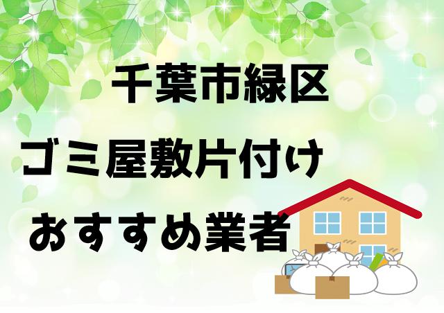 千葉市緑区 ゴミ屋敷 片付け おすすめ業者