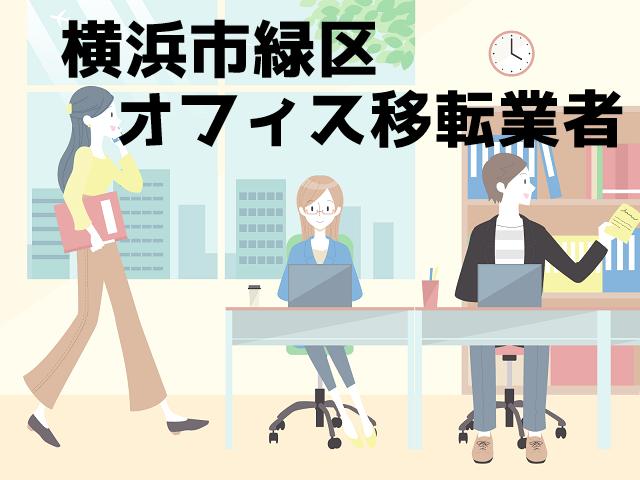 横浜市緑区 事務所 オフィス移転 おすすめ業者