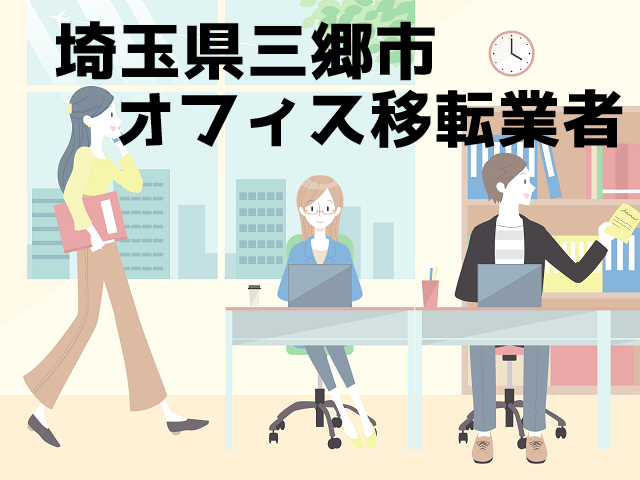 三郷市 事務所 オフィス移転 おすすめ業者