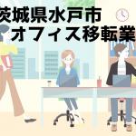 水戸市 事務所 オフィス移転 おすすめ業者