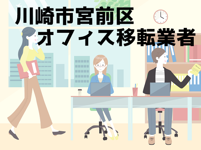 川崎市宮前区 事務所 オフィス移転 おすすめ業者