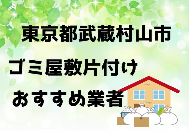 武蔵村山市 ごみ屋敷 片付け おすすめ業者