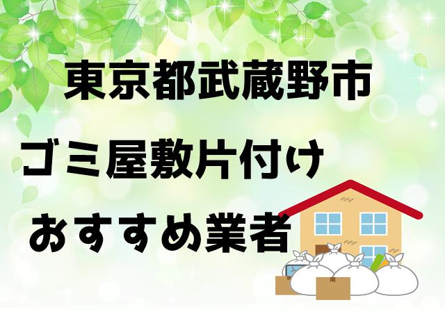 武蔵野市 ゴミ屋敷 片付け おすすめ業者