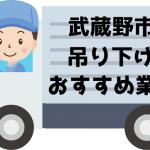 武蔵野市 吊り下げ おすすめ業者