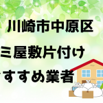 横浜市中原区 ゴミ屋敷 片付け おすすめ業者