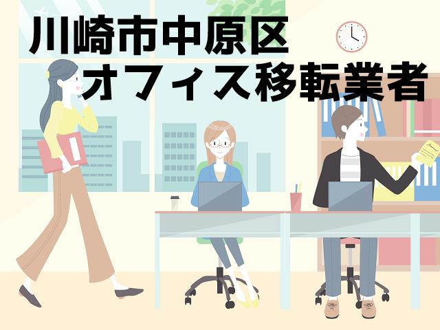横浜市中原区 事務所 オフィス移転 おすすめ業者