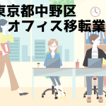 中野区 事務所 オフィス移転 おすすめ業者