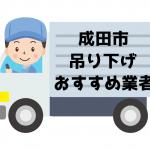 成田市 吊り下げ おすすめ業者