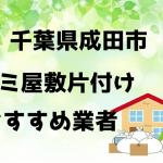 成田市 ゴミ屋敷 片付け おすすめ業者