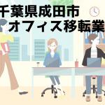 成田市 事務所 オフィス移転 おすすめ業者