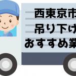 西東京市 吊り下げ おすすめ業者