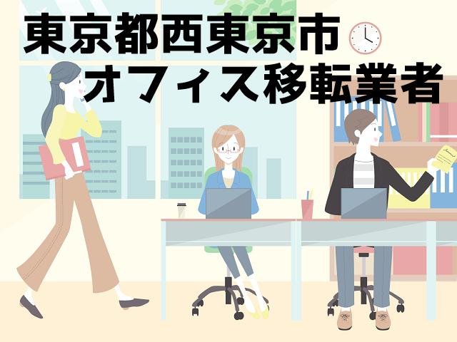 西東京市 事務所 オフィス移転 おすすめ業者