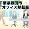 野田市 事務所 オフィス移転 おすすめ業者