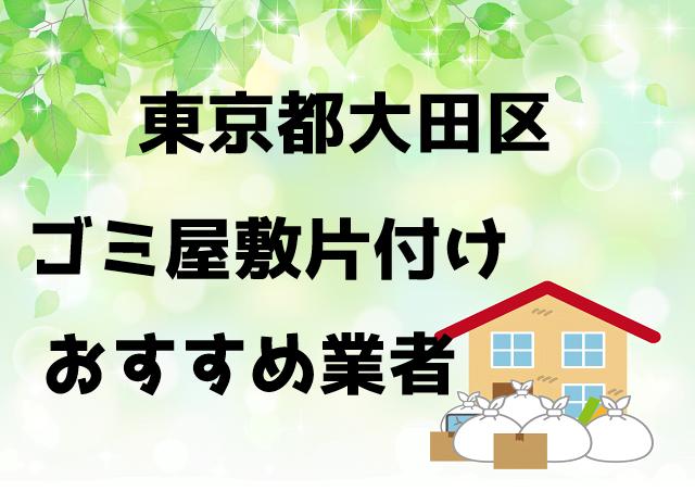 大田区 ゴミ屋敷 片付け おすすめ業者
