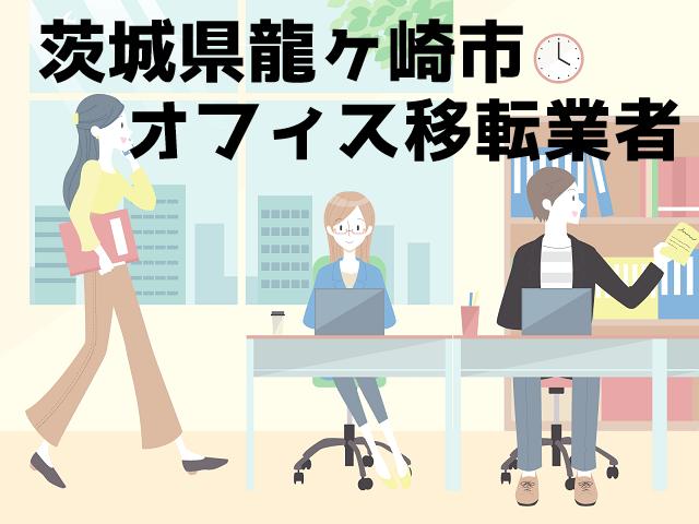 龍ヶ崎市 事務所 オフィス移転 おすすめ業者