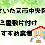 さいたま市中央区 ゴミ屋敷 片付け おすすめ業者