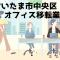 さいたま市中央区 事務所 オフィス移転 おすすめ業者