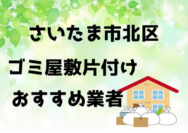さいたま市北区 ゴミ屋敷 片付け おすすめ業者