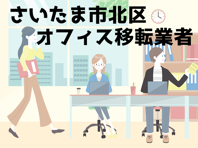さいたま市北区 事務所 オフィス移転 おすすめ業者
