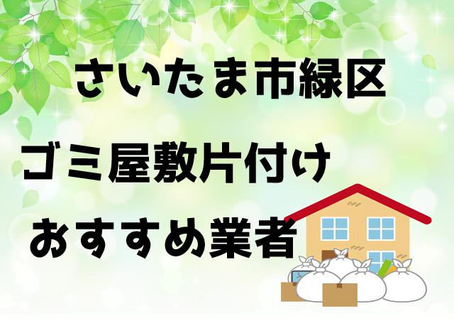 さいたま市緑区 ゴミ屋敷 片付け おすすめ業者