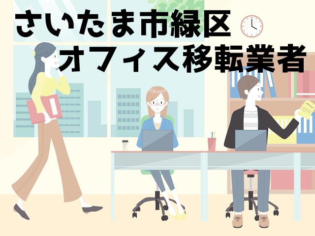 さいたま市緑区 事務所 オフィス移転 おすすめ業者