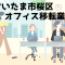 桜区 事務所 オフィス移転 おすすめ業者
