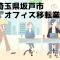 坂戸市 事務所 オフィス移転 おすすめ業者