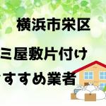 横浜市栄区 ゴミ屋敷 片付け おすすめ業者