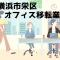横浜市 栄区 事務所 オフィス移転 おすすめ業者