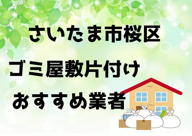 さいたま市桜区 ゴミ屋敷 片づけ おすすめ業者