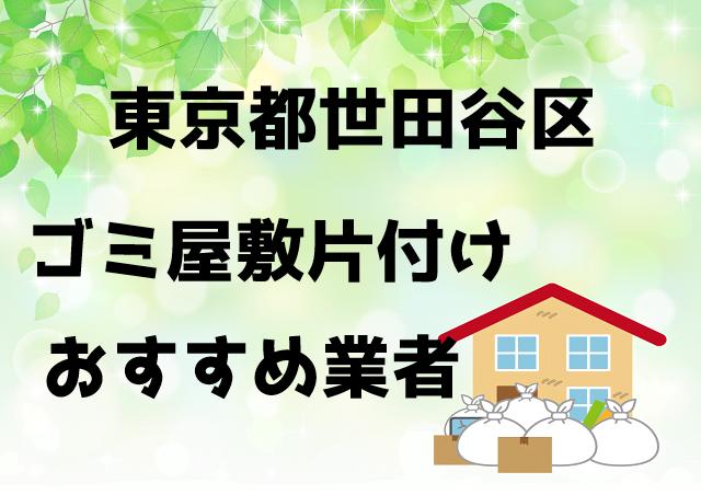 世田谷区 ゴミ屋敷 片付け おすすめ業者