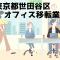 世田谷区 事務所 オフィス移転 おすすめ業者