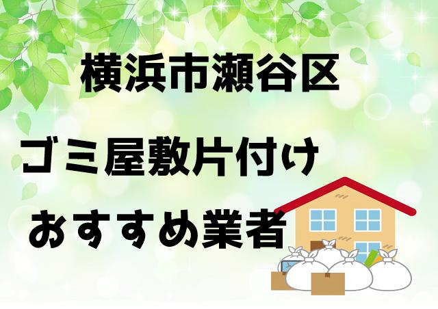 横浜市瀬谷区 ゴミ屋敷 片付け おすすめ業者
