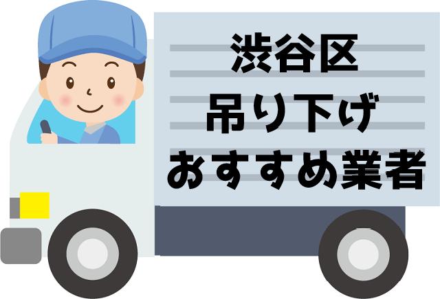 渋谷区 吊り下げ おすすめ業者