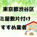 渋谷区 ゴミ屋敷 片付け おすすめ業者