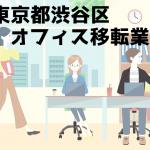 渋谷区 事務所 オフィス移転 おすすめ業者