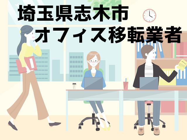 志木市 事務所 オフィス移転 おすすめ業者