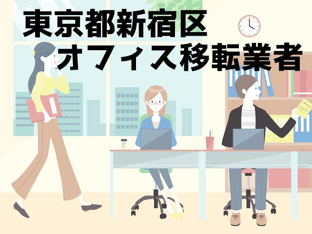 新宿区 事務所 オフィス移転 おすすめ業者