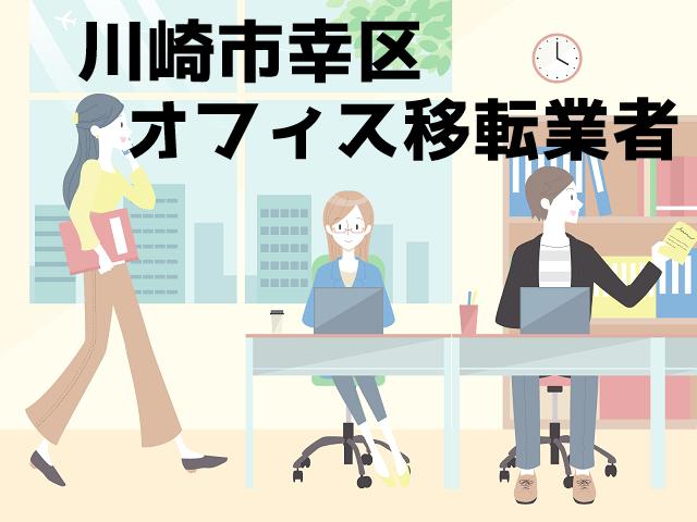 川崎市幸区 事務所 オフィス移転 おすすめ業者
